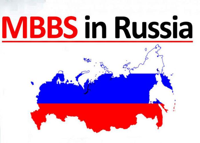 تحصیل در رشته پزشکی برای ایرانیان در کشور روسیه