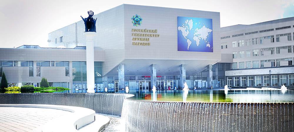 دانشگاه ملل روسیه